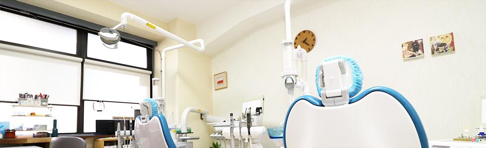 一般歯科診療